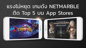 แรงไม่หยุด! เกมดัง Netmarble ติด Top 5 บน App Stores ใน 77 ประเทศทั่วโลก