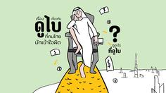 ดูอะไรที่ดูไบ ♦ 8 เรื่องเกี่ยวกับ ' ดูไบ ' ที่คนไทยมักเข้าใจผิด