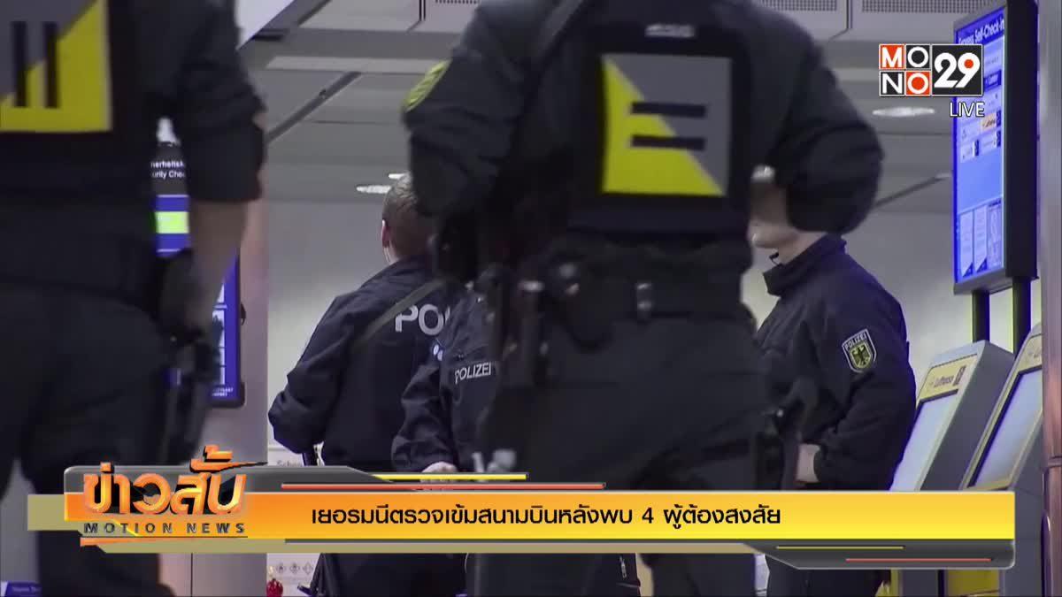 เยอรมนีตรวจเข้มสนามบินหลังพบ 4 ผู้ต้องสงสัย