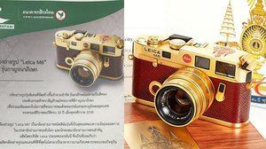 ธนาคารกสิกรไทย นำกล้อง Leica M6 จำนวน 88 กล้อง วางจำหน่าย 29 พฤศจิกายน
