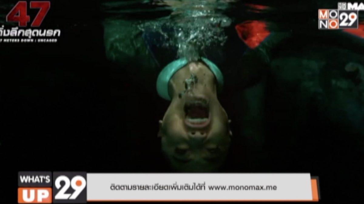 """ภาพยนตร์ """"47 Meters Down: Uncaged""""พร้อมให้รับชมทางออนไลน์แล้วที่ MONOMAX"""