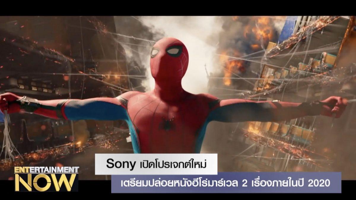 Sony เปิดโปรเจกต์ใหม่ เตรียมปล่อยหนังฮีโร่มาร์เวล 2 เรื่องภายในปี 2020