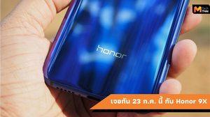 Honor 9X สมาร์ทโฟนรุ่นใหม่ พร้อมเปิดตัววันที่ 23 กรกฏาคมนี้
