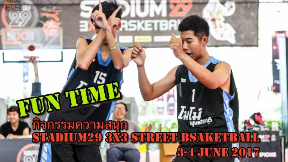 """กิจกรรม ความสนุกสนาน การเเข่งขัน Stadium29 3X3 Basketball  """"Summer War""""รุ่นอายุ 18 ปี Group1 (3-4 June 2017)"""
