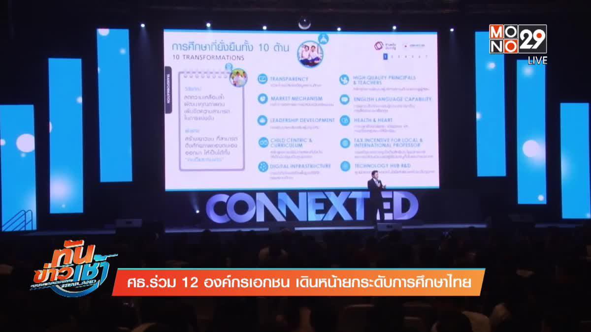 ศธ.ร่วม 12 องค์กรเอกชน เดินหน้ายกระดับการศึกษาไทย