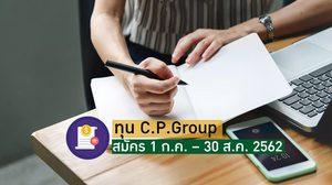 ทุนการศึกษา สำหรับนักศึกษาที่เรียนดี แต่ขาดแคลนทุนทรัพย์ จาก C.P.Group