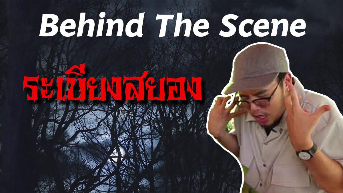 ดีเจอ๋องเล่าเรื่องสยอง (Behind the scene)