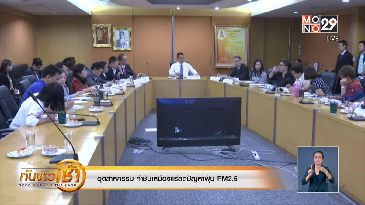 อุตสาหกรรม กำชับเหมืองแร่ลดปัญหาฝุ่น PM2.5