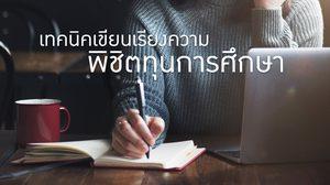 7 เทคนิคเขียนเรียงความ พิชิตทุนการศึกษา