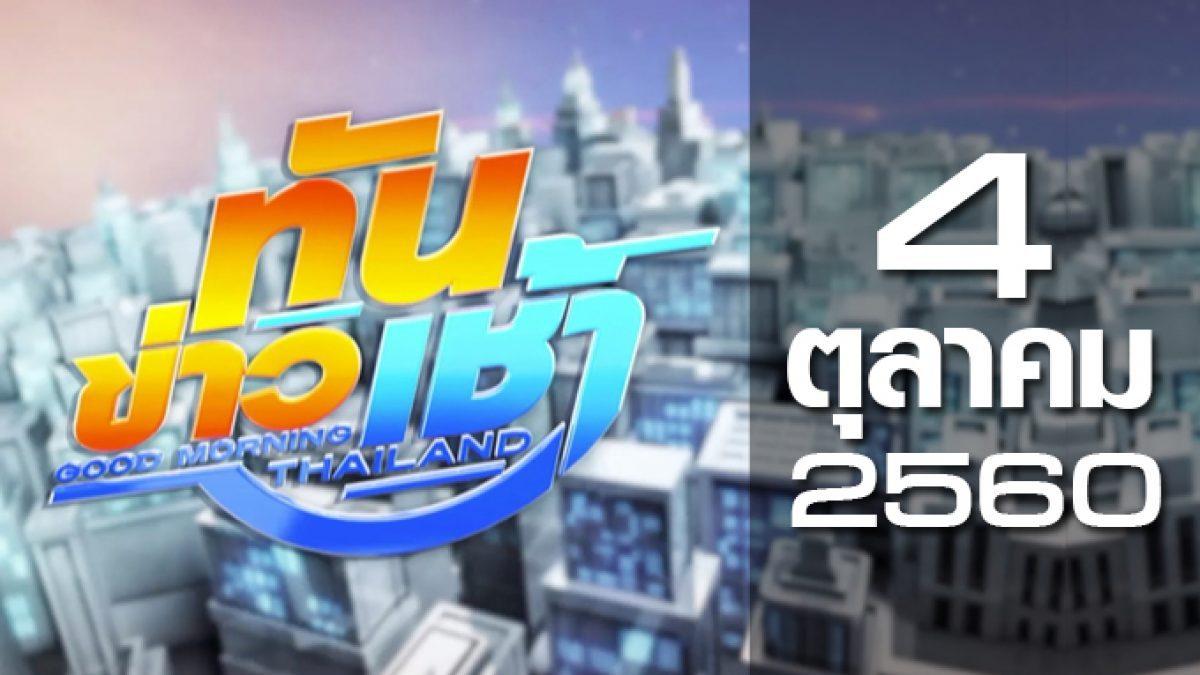ทันข่าวเช้า Good Morning Thailand 04-10-60