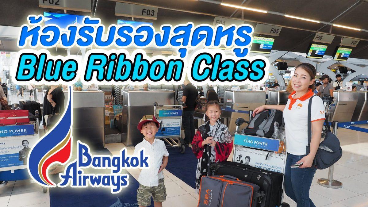 ห้องรับรองสุดหรู Blue Ribbon Bangkok Airways