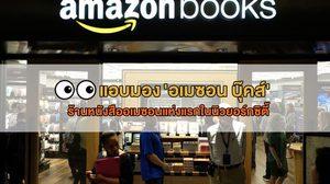 แอบมอง 'อเมซอน บุ๊คส์' ร้านหนังสืออเมซอนแห่งแรกในนิวยอร์กซิตี้