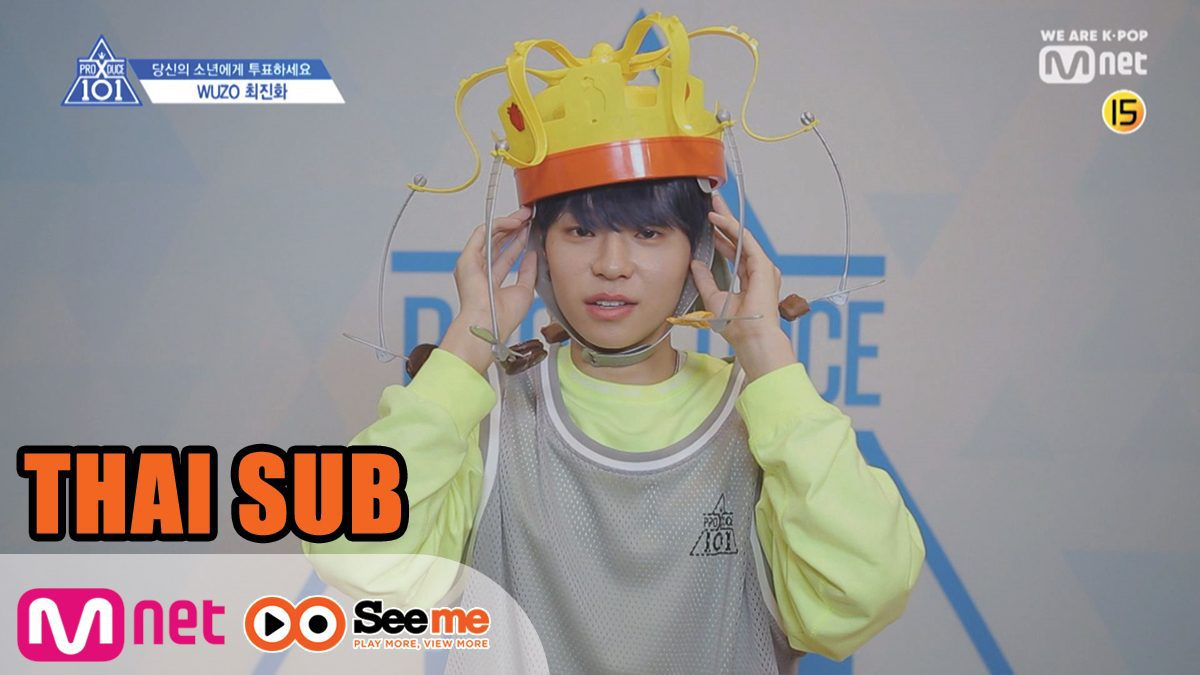 [THAI SUB] PRODUCE X 101 [X101คลิปพิเศษ] ขนมจ๋า...อย่าไปน้าา | 'ชเว จินฮวาน' CHOI JIN HWA (WUZO)