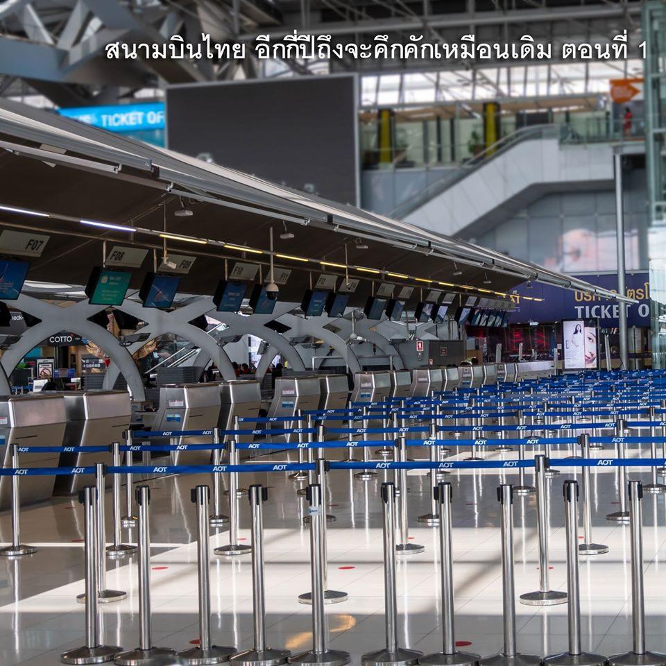 สนามบินไทย อีกกี่ปีถึงจะคึกคักเหมือนเดิม