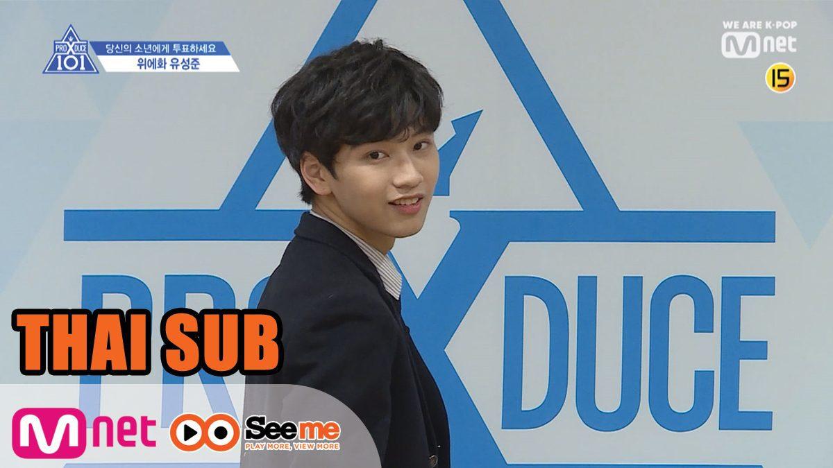 [THAI SUB] แนะนำตัวผู้เข้าแข่งขัน | 'ยู ซองจุน' YU SEONG JUN I จากค่าย Yuehua Entertainment