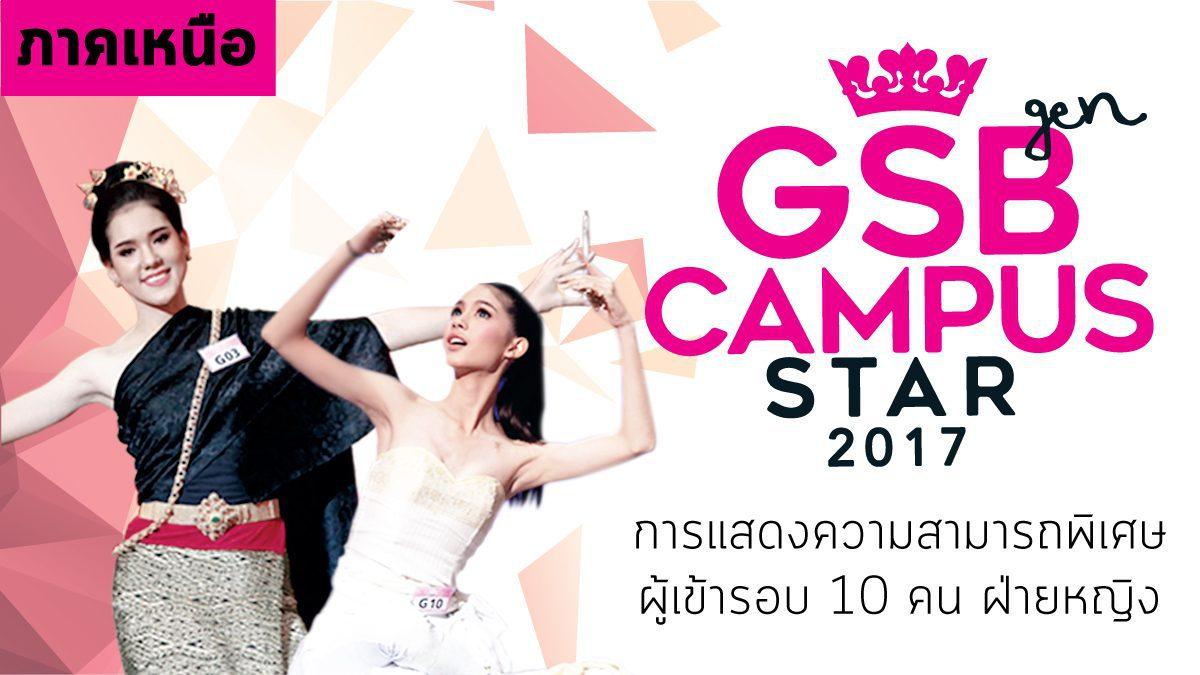 รวมการแสดงความสามารถพิเศษ ฝ่ายหญิง GSB Gen Campus Star 2017 ภาคเหนือ