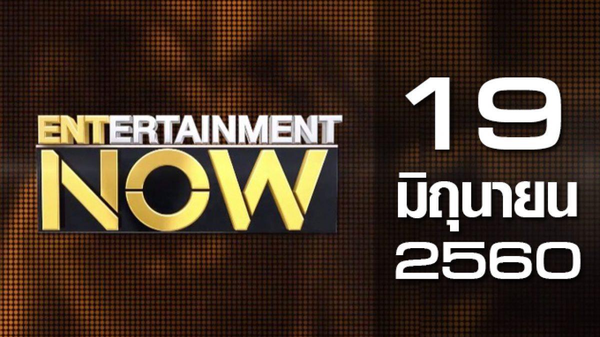 Entertainment Now 19-06-60