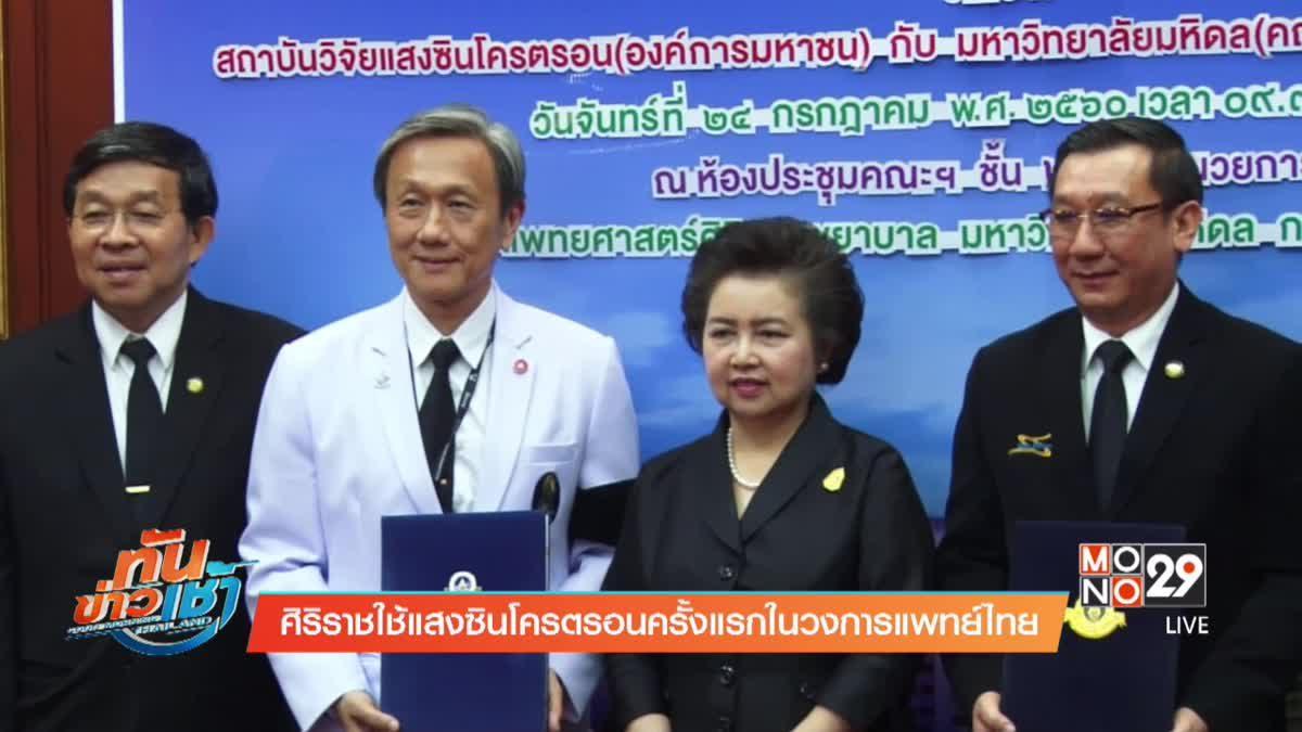 ศิริราชใช้แสงซินโครตรอนครั้งแรกในวงการแพทย์ไทย