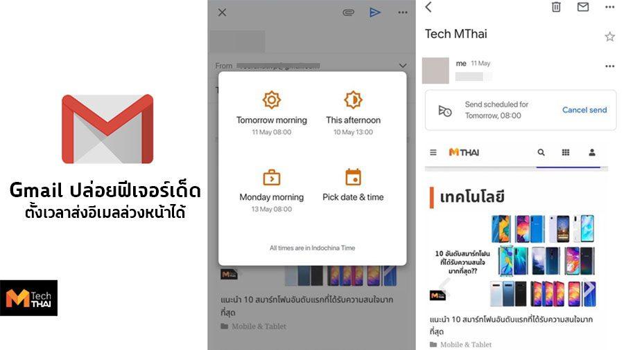 Gmail เพิ่มฟีเจอร์ใหม่ ตั้งเวลาส่งอีเมลล่วงหน้าอัตโนมัติได้แล้ว