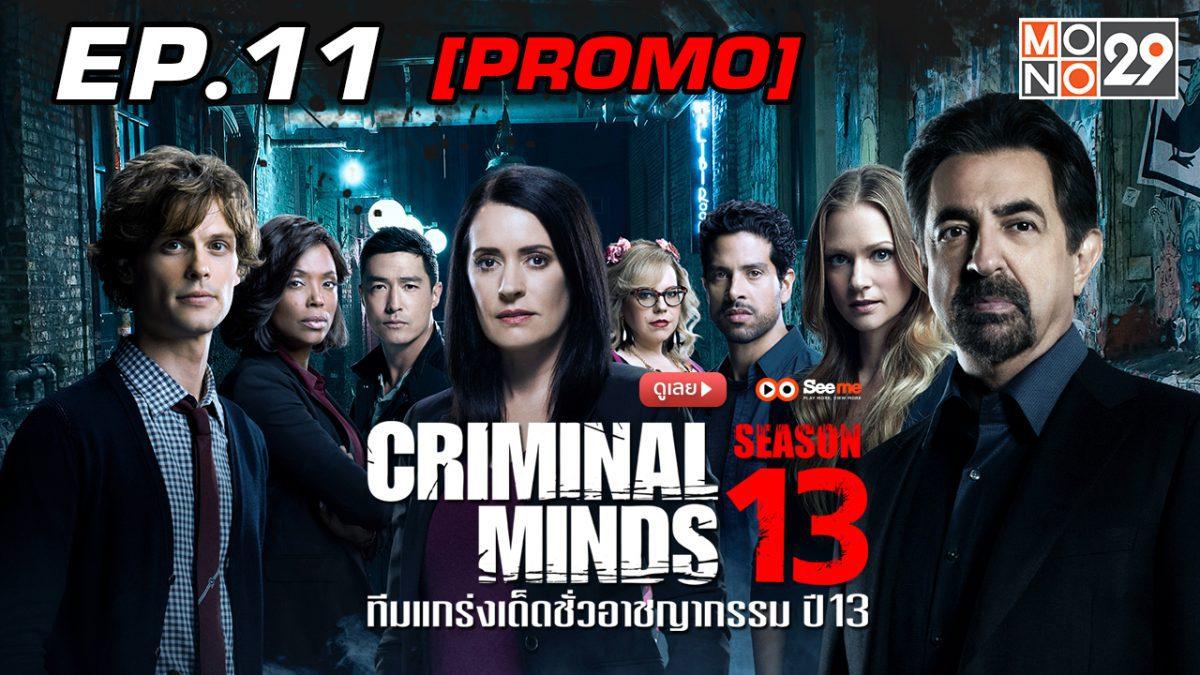 Criminal Minds ทีมแกร่งเด็ดขั้วอาชญากรรม ปี 13 EP.11 [PROMO]
