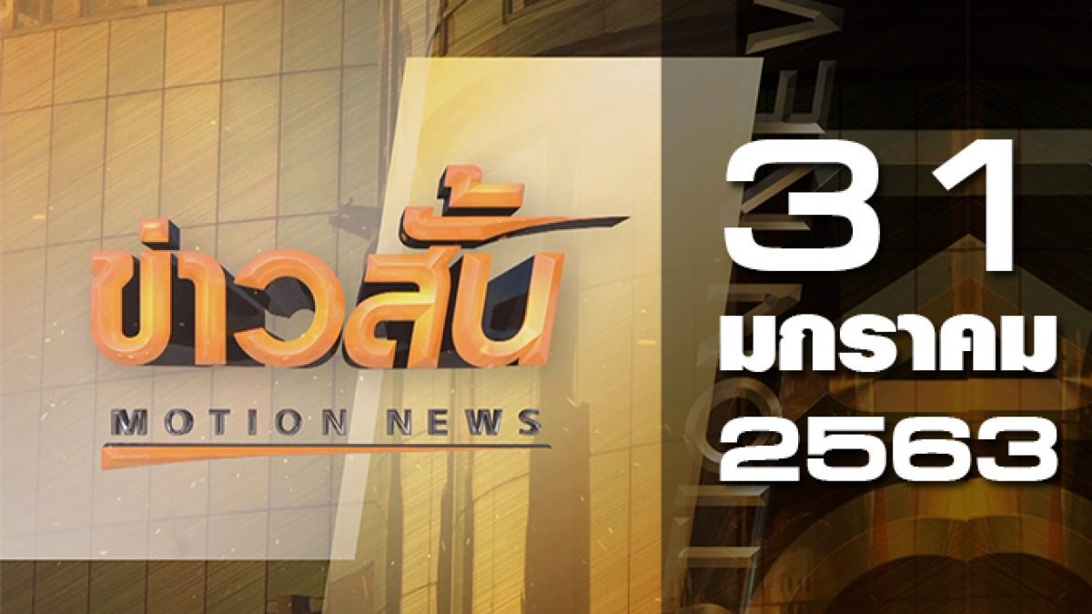 ข่าวสั้น Motion News Break 2 31-01-63