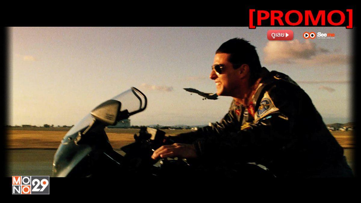 Top Gun ฟ้าเหนือฟ้า [PROMO]