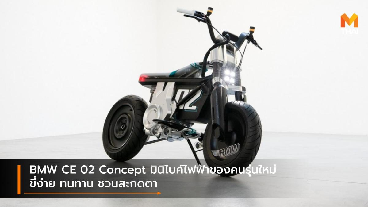 BMW CE 02 Concept มินิไบค์ไฟฟ้าของคนรุ่นใหม่ ขี่ง่าย ทนทาน ชวนสะกดตา