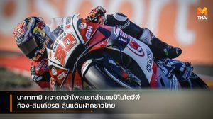 นาคากามิ ผงาดคว้าโพลแรกล่าแชมป์โมโตจีพี ก้อง-สมเกียรติ ลุ้นแต้มฝากชาวไทย