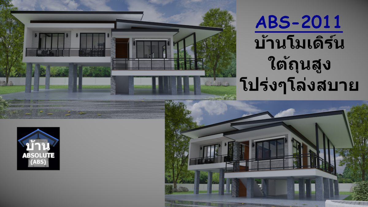 แบบบ้าน Absolute ABS 2011 บ้านโมเดิร์น ใต้ถุนสูง โปร่งโล่งสบาย
