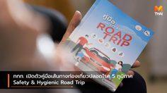 ททท. เปิดตัวคู่มือเส้นทางท่องเที่ยวปลอดโรค Safety & Hygienic Road Trip