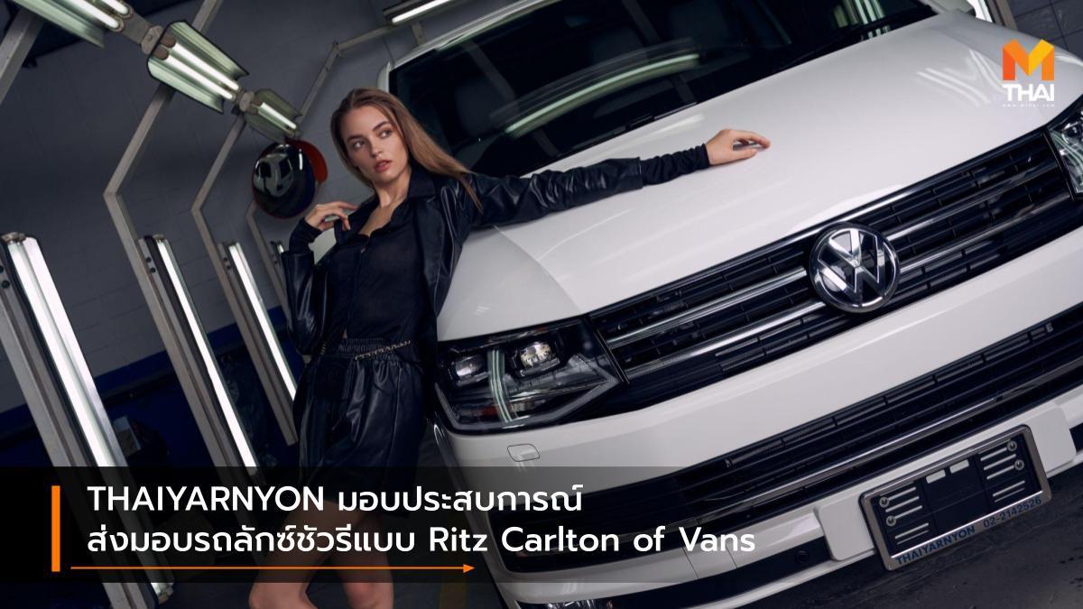 THAIYARNYON มอบประสบการณ์ส่งมอบรถลักซ์ชัวรีแบบ Ritz Carlton of Vans