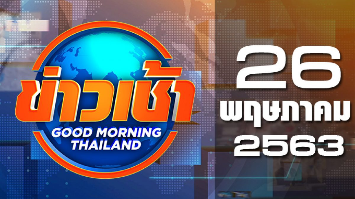 ข่าวเช้า Good Morning Thailand 26-05-63