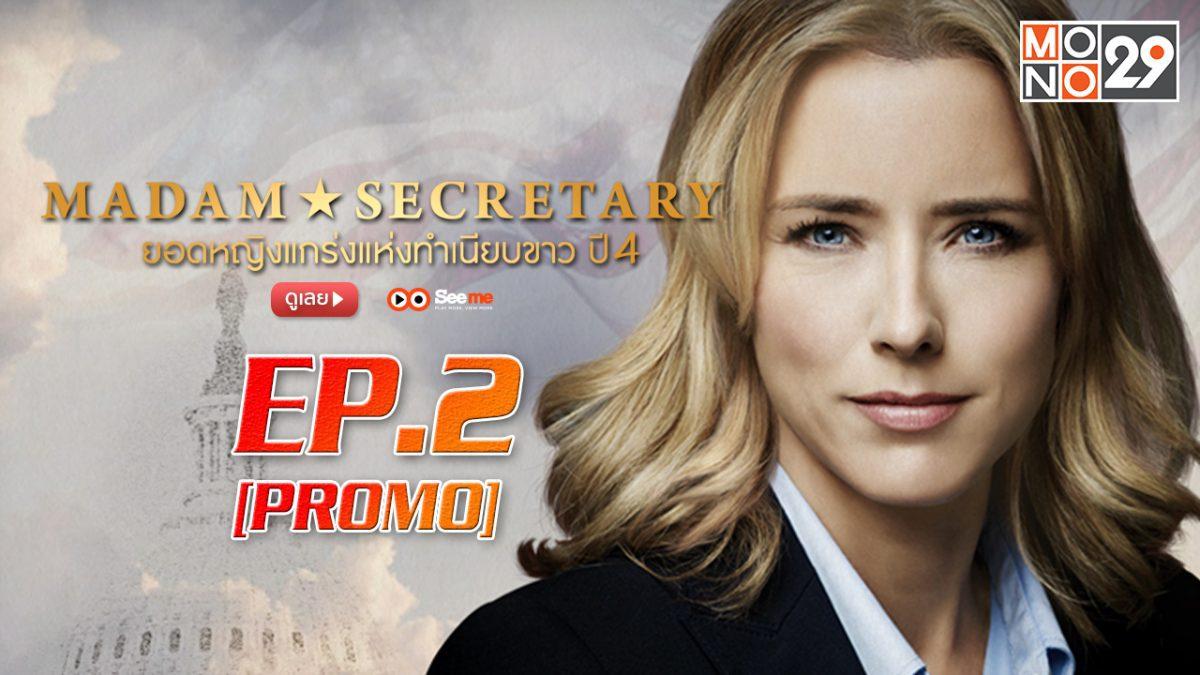 Madam Secretary ยอดหญิงแกร่งแห่งทำเนียบขาว ปี4 EP.2 [PROMO]