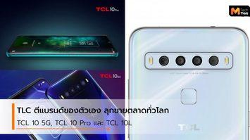 TCL เปิดตัวแบรนด์ของตัวเองในตระกูล 10 series ที่มีราคาเริ่มต้นไม่ถึง 15,000