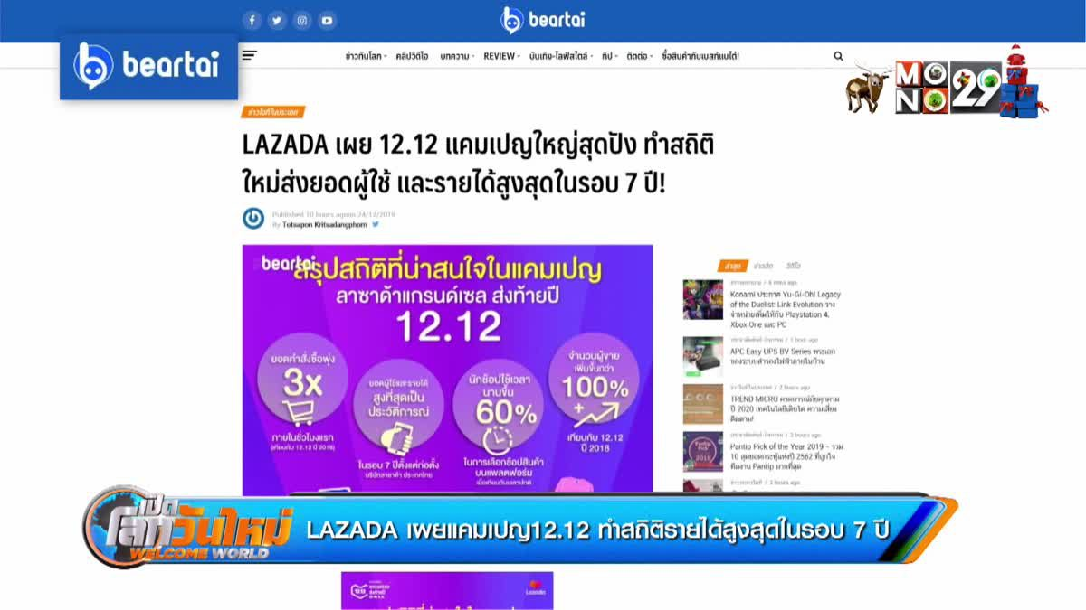 LAZADA เผยแคมเปญ 12.12 ทำสถิติรายได้สูงสุดในรอบ 7 ปี