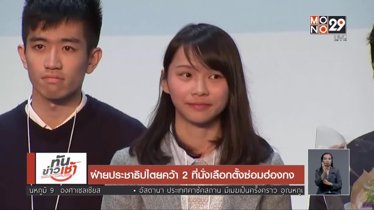 ฝ่ายประชาธิปไตยคว้า 2 ที่นั่งเลือกตั้งซ่อมฮ่องกง