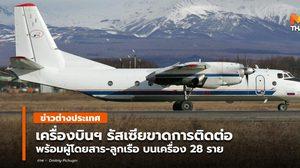 เครื่องบินโดยสารรัสเซีย ขาดการติดต่อ พร้อมคนบนเครื่อง 28 ราย