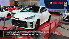 Toyota เปิดประสบการณ์สัมผัสรถรุ่นใหม่, Kinto และโปรเด็ดในงาน Motor Expo 2020