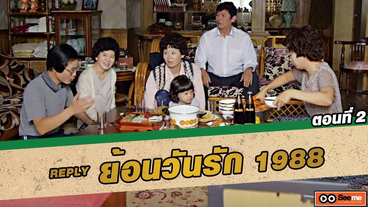 ย้อนวันรัก 1988 (Reply 1988) ตอนที่ 2 เป็นซุปตาร์ก็ต้องมาทีหลังสิ [THAI SUB]