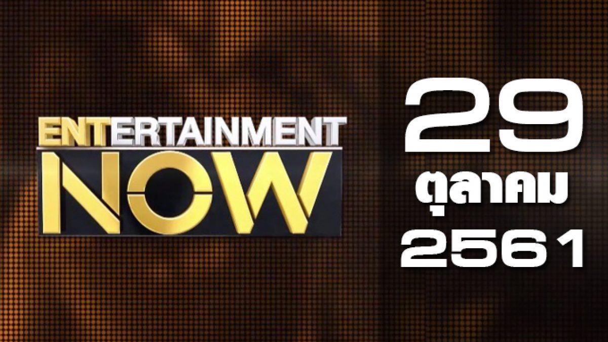 Entertainment Now Break 1 29-10-61