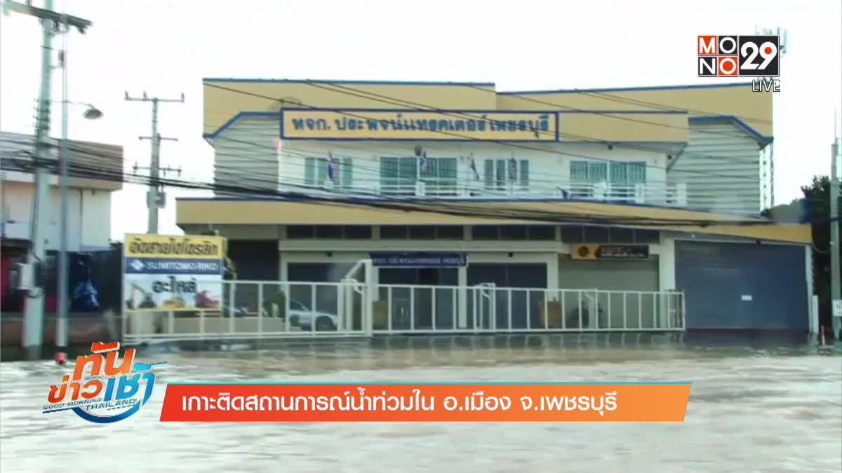 เกาะติดสถานการณ์น้ำท่วมใน อ.เมือง จ.เพชรบุรี