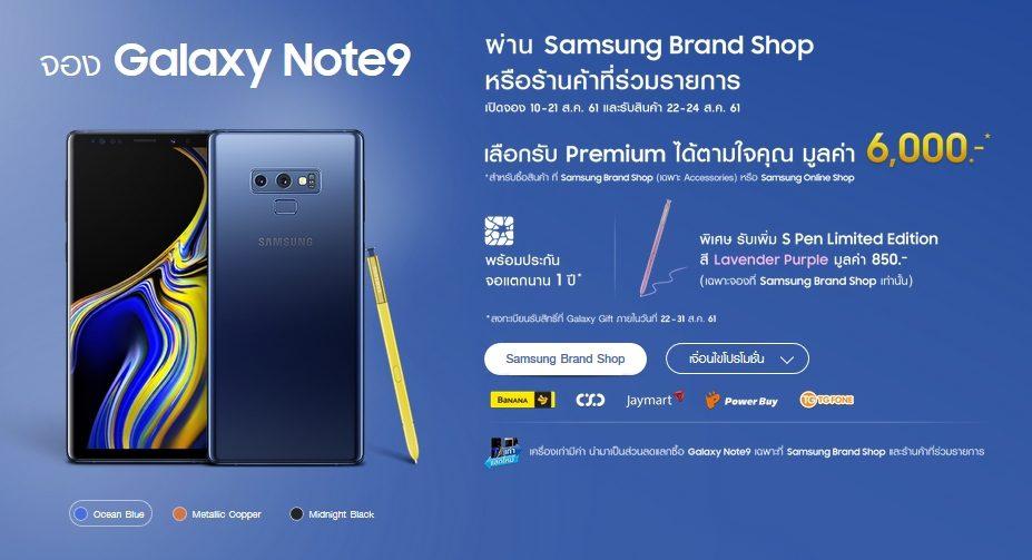 โปร Galaxy Note 9