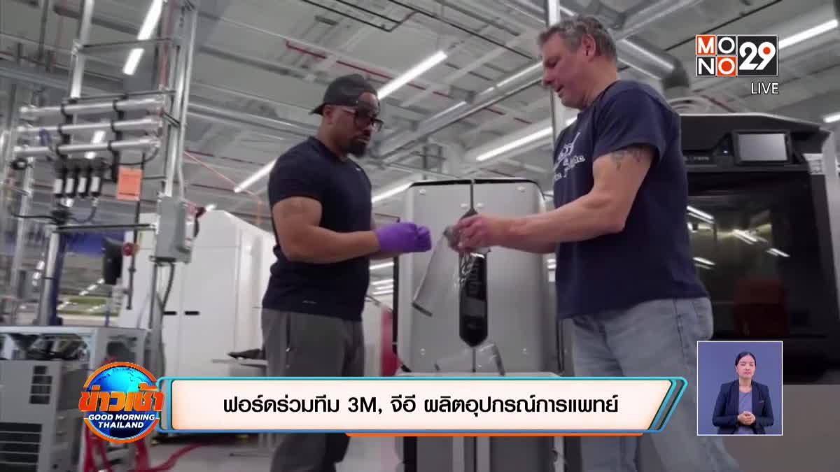 ฟอร์ดร่วมทีม 3M, จีอี ผลิตอุปกรณ์การแพทย์