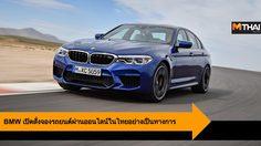 BMW เปิดบริการจองรถยนต์ผ่านช่องทางออนไลน์ในประเทศไทยอย่างเป็นทางการ