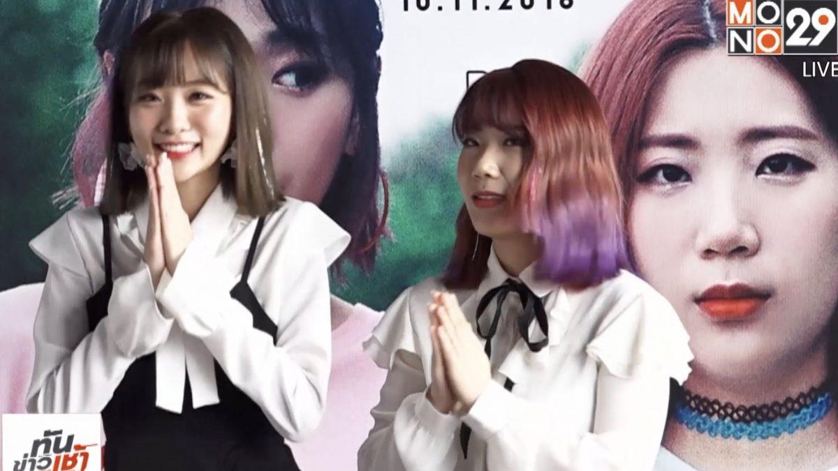 """ดูโอ้เกาหลี """"Bolbbalgan4"""" เสิร์ฟแฟนมีตติ้งครั้งแรกในไทย"""