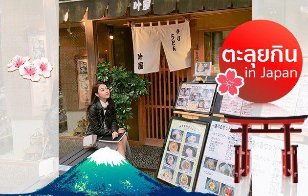ทิชาตะลุยกิน In Japan