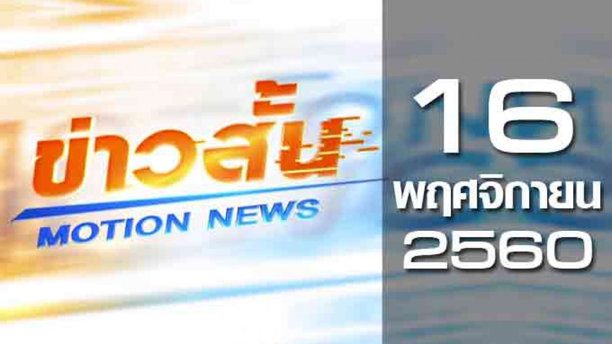 ข่าวสั้น Motion NewsBreak 2 16-11-60