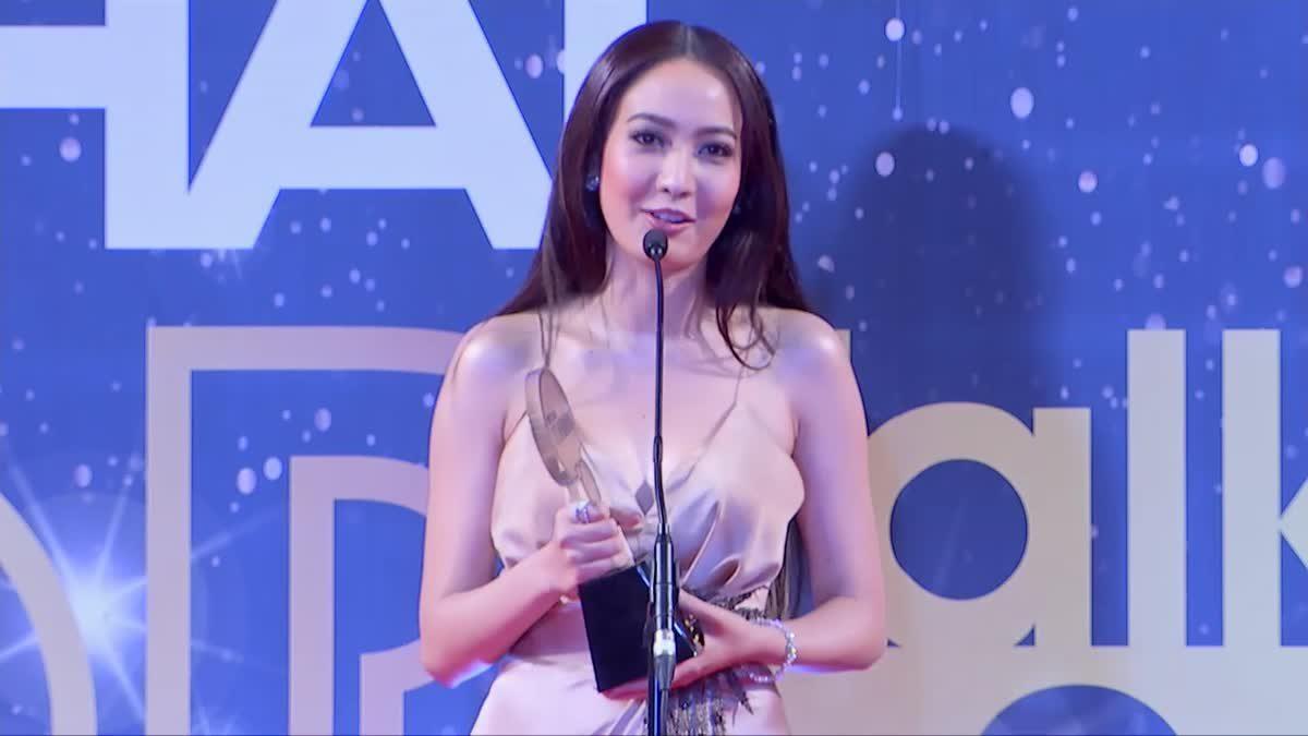 ณฐพร เตมีรักษ์ รับรางวัล Top Talk About Actress 2017