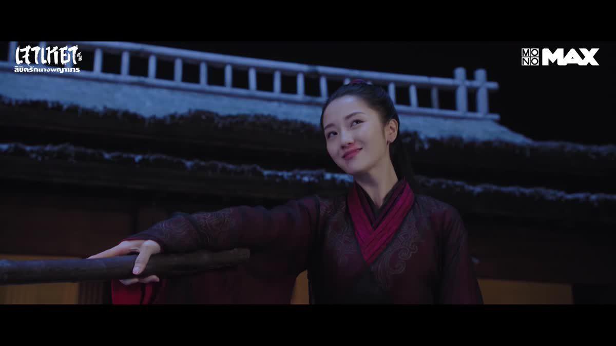 เมื่อจื่อเยียนตกอยู่ในอันตราย เจาเหยาก็มิอาจอยู่เฉย | Zhao Yao เจาเหยา ลิขิตรักนางพญามาร