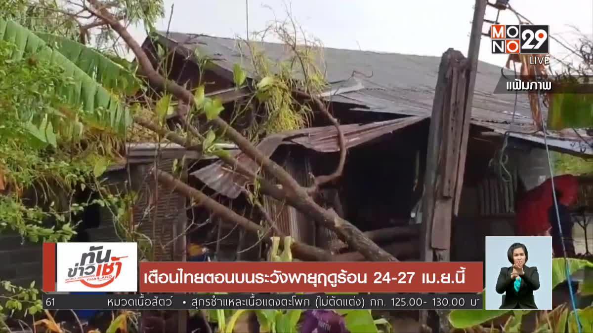 เตือนไทยตอนบนระวังพายุฤดูร้อน 24-27 เม.ย.นี้